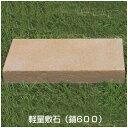 【お買い物マラソン★ポイント10倍】 軽量敷石(錆600) 石 フェンス 花壇 ガーデン 庭