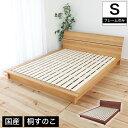 ローベッド シングル フレームのみ ステージベッド 日本製 ブラウン ナチュラル シングルサ