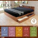 木製ベッド クイーン マシュマロポケットコイルマットレス付き LYCKA(リュカ) ブラウン 北