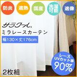 ミラーレースカーテン UVカット率90%以上 サラクール 幅130×176cm・2枚組【日本製】 ミラーカーテン 昼も夜も見えにくい 防炎カーテン 遮熱カーテン 遮熱レースカーテン