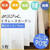 ミラーレースカーテン UVカット率90%以上 サラクール 幅200×176cm・1枚【日本製】 ミラーカーテン 昼も夜も見えにくい 防炎カーテン 遮熱カーテン 遮熱レースカーテン