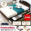 フランスベッド製 収納付きベッド ダブルベッド マットレス付き 収納ベッド 引き出し付きベッド フランスベット 収納ベット ダブルベット 棚付き マット付き 宮付き 木製ベッド