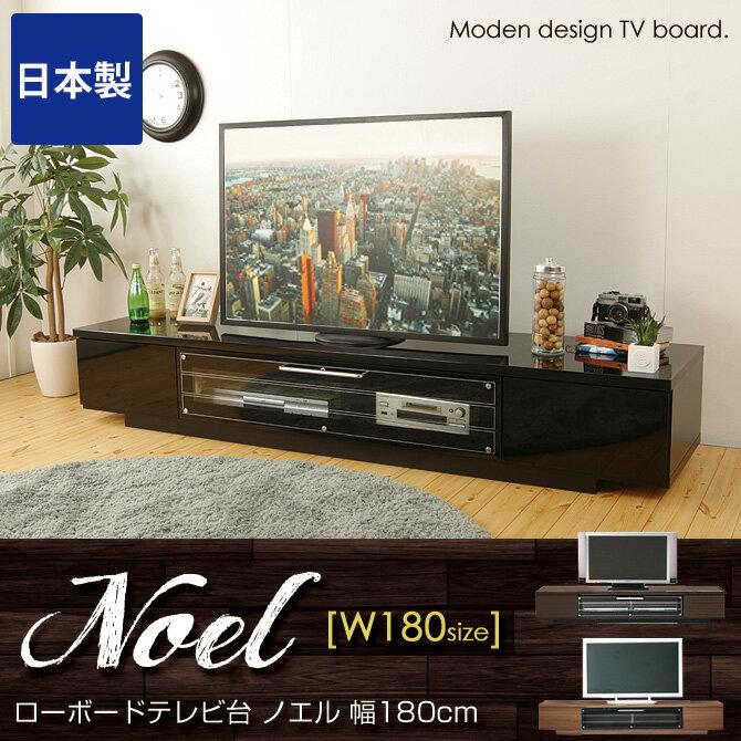 テレビ台 ローボード テレビボード 完成品 日本製 ノエル幅180cm 鏡面ブラック ブラ…...:i-office1:10047534