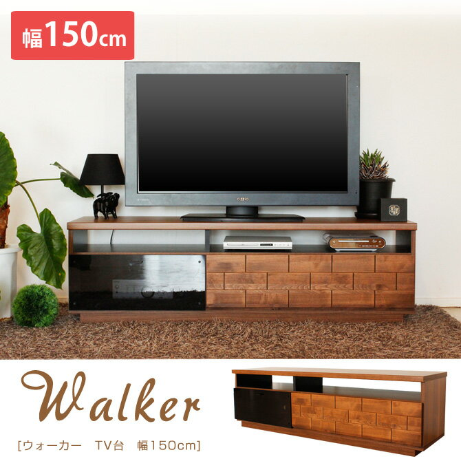 テレビ台 木製 ウォーカー 幅150cm TV台 レンガ風に仕上げたアルダー無垢材 TV台…...:i-office1:10166807