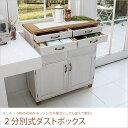 カントリー風 収納付きダストボックス 2分別 幅83cm 木製 ゴミ箱 ごみ箱 カウンター おしゃれ キッチン作業台 リビング キッチン収納 引き出し付き タイル貼り天板 ペール付き