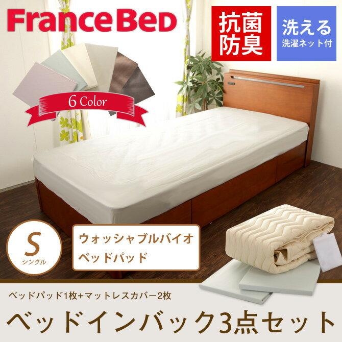 フランスベッド ベッドインバッグ マットレスカバー2枚+ベッドパッド1枚洗濯ネット付 グッ…...:i-office1:10000803