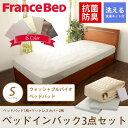 フランスベッド ベッドインバッグ マットレス グッドスリーププラス ウォッシャブル シングル ベッドイ