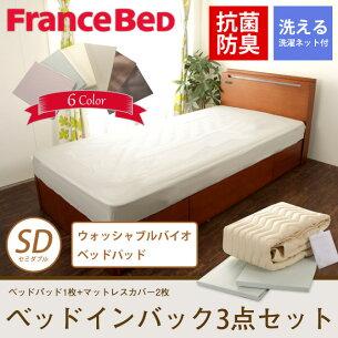 フランスベッド ベッドインバッグ マットレス グッドスリーププラス ウォッシャブル