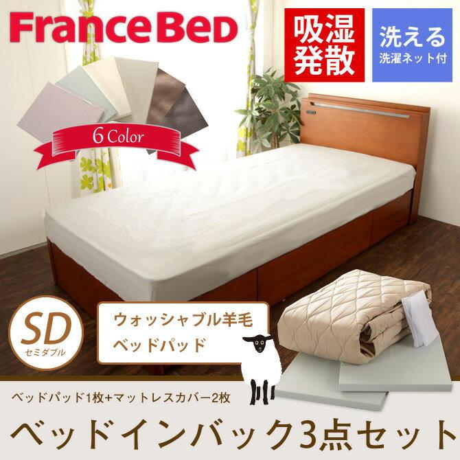 フランスベッド ベッドインバッグ ウォッシャブル 英国羊毛(ウール100%)4点パック セ…...:i-office1:10000820