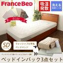 フランスベッド ベッドインバッグ ウォッシャブル マットレス