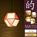和 照明 ペンダントライト 国産 和風照明 的L AP-831 mato Lサイズ 5color 木組+和紙(