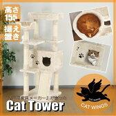 キャットタワー 据え置き型 全部入りビッグサイズ CW-T0902 キャットウィングス Cat wings 元気なネコちゃんキャットタワー キャットタワー ホワイト 猫タワー おしゃれ キャットツリー ねこタワー つっぱり 爪とぎ
