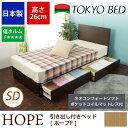 セミダブルベッド 浅型 高さ26cm 低ホルム 東京ベッド TOKYOBED ネオコンフォートソフトポケットマットレス付 セミダブル 木製ベッド HOPE ホープ スプリングマットレス付き