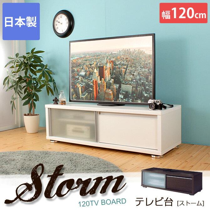 テレビ台 ローボード 幅120cm 完成品 日本製 組立て不要 テレビボード(脚部のみ取付…...:i-office1:10022596