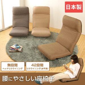 座椅子職人ヤマザキ社製:激安価格で職人手作り!腰にやさしいヘッドリクライニング座椅子(ざいす座イス座いすフロアチェア国産日本製)/%OFFセールSALE