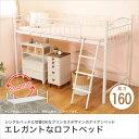 ロフトベッド シングルベッド 高さ160cm お姫様系エレガントなデザイン アイアン シン