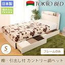 東京ベッド 収納ベッド 棚・引き出し付 カントリー調ベッド フレームのみ シングル 国産 日本製 BOX型 収納ベッド