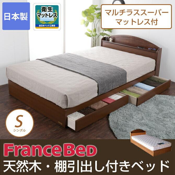 フランスベッド製 収納付きベッド シングルベッド マットレス付き 2年保証★天然木ヘッドボ…...:i-office1:10048356