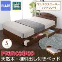 フランスベッド 収納ベッド シングル マットレス付き 2年保証 引き出し 棚付 [fbp02]