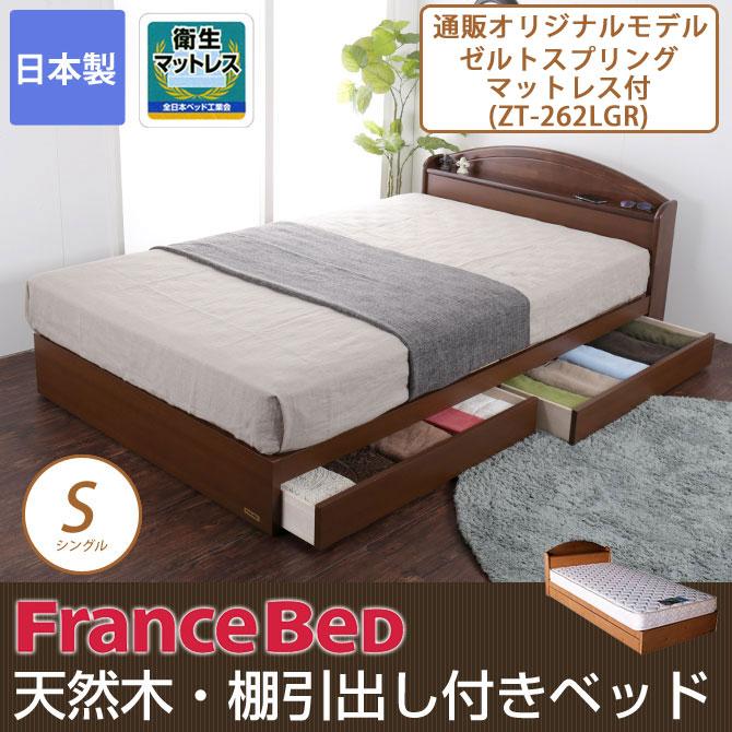 フランスベッド製 収納付きベッド シングルベッド デュラテクノマットレス付き 2年保証★天…...:i-office1:10049637
