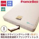 フランスベッド 電動リクライニングベッド用マットレス RX-030 シングル 電動ベッド用 マイ