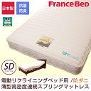 フランスベッド 電動リクライニングベッド用マットレス RX-030 セミダブル 電動ベッド用 マ