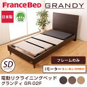 電動ベッド(GR-02F) 1モーターフレーム フレームのみ セミダブル フランスベッド 背上げと脚上げが同時動作 電動リクライニングベッド 木製ベッド