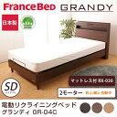 フランスベッド 電動ベッド(GR-04C 2モーターフレーム マットレス付(RX-030) セミダブル 背