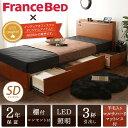 フランスベッド セミダブル 収納ベッド マットレス付 引出し3杯 共同開発 すのこベッド 羊毛入りマルチラスハードマットレス付 MH-N2 francebed 棚付 LED照明付 コンセント付 木製ベッド