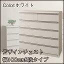 デザインチェスト 幅100cm5段タイプ ホワイト TE-0058 シンプル&高級のあるデザインチェスト!レール付きで使いやすいデザイン・国産