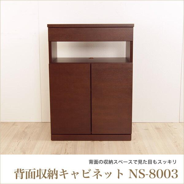 キャビネット NS-8003 幅60.5cm 背面収納キャビネット ルーター・電源タップを…...:i-office1:10146904