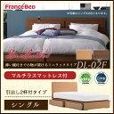 【送料無料・日本製】2年保証 収納ベッド シングル フランスベッド ディーレクトス 棚付き 引き出し付きベッド+マットレス付 シングルベッド 木製 すのこベッド 収納付きベッド