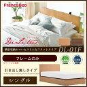 【送料無料・日本製】2年保証 ベッド シングル フランスベッド ディーレクトス 棚付き ベッドフレームのみ シングルベッド 木製 すのこベッド