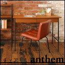 ダイニングチェア デスクチェア anthem(アンセム) Chair ANT-2552BR 家具 デスクチェアー いす 机椅子 イス 合成皮革 スチール アイア...