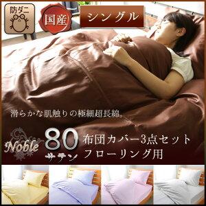 布団カバーセット/高級ホテル仕様の80サテン布団カバーセット・シングルフローリングタイプ!肌触りの良い生地。羽毛布団カバーにもおすすめ!上品な布団カバーです。/防ダニ