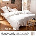 綿100% 吸湿・発散に優れた凹凸のある生地・ ハニカム(Honeycomb) ベッドシーツ シングル ベッドシーツ BOXシーツ ボックスシーツ ベッド用寝具