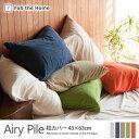 枕カバー 43×60cm 綿100% タオルのようなパイル・メレンゲタッチ・ エアリーパイル(Airy Pile) まくらカバー ピロケース ピローケース マクラカバー Fab the Home