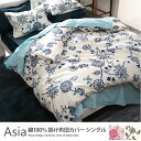 掛け布団カバー シングル 【送料無料】 綿100% アジアンテイストの花柄・ エイジア(Asia)