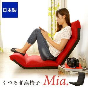座椅子高反発日本製14段階リクライニングざいすmia(ミア)レッドブラックメッシュ坐椅子国産コンパクトハイバック座イス椅子チェアーソファーモールド成型膝立て座り[新商品]