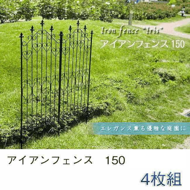 ガーデニング フェンス アイアンフェンス アイアンフェンス220(アイリス) 4枚組 DN…...:i-office1:10158930