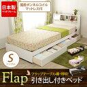 収納ベッド シングルベッド フラップテーブル棚付き 日本製マットレス付き 木製 照明付き コンセント付き 引き出し付きベッド 収納ベット 収納付きベッド 収納付ベッド 収納ベッド シングルベット ホワ
