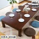 センターテーブル 伸張式リビングテーブル 幅120cm (3段階幅調節:120/150/180cm) リビングテーブル 多機能 ロータイプ 木製 ローテーブル ...