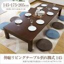 センターテーブル 伸張式リビングテーブル 幅150cm (3段階幅調節:150/180/210cm) リビングテーブル 多機能 ロータイプ 木製 ローテーブル ...