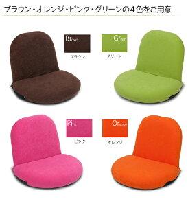 カラフルな5色!コンパクトポップチェア座椅子