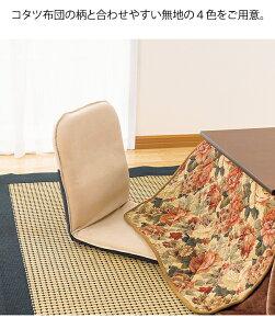 座椅子リクライニング【国産】ホットカーペット用座椅子PC300座椅子コンパクトリクライニングホットカーペット対応ざいすフロアチェア座いすこたつ椅子コタツ用ローテーブル用
