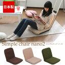 【国産】シンプルチェア ナノ2座椅子 コンパクトリクライニング お手頃価格なシンプル座いすリクライニング座椅子 豊富なカラーバリエーション座いす