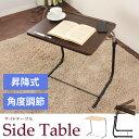 サイドテーブル テーブル、リビングテーブル ソファサイドテーブル ナイトテーブル ベッドサイドテーブル 昇降テーブル 昇降式テーブル フォールディングテーブル