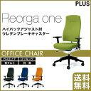 高機能オフィスチェア、事務椅子、リオルガワン Reorga アジャスト肘で8段階調節可能