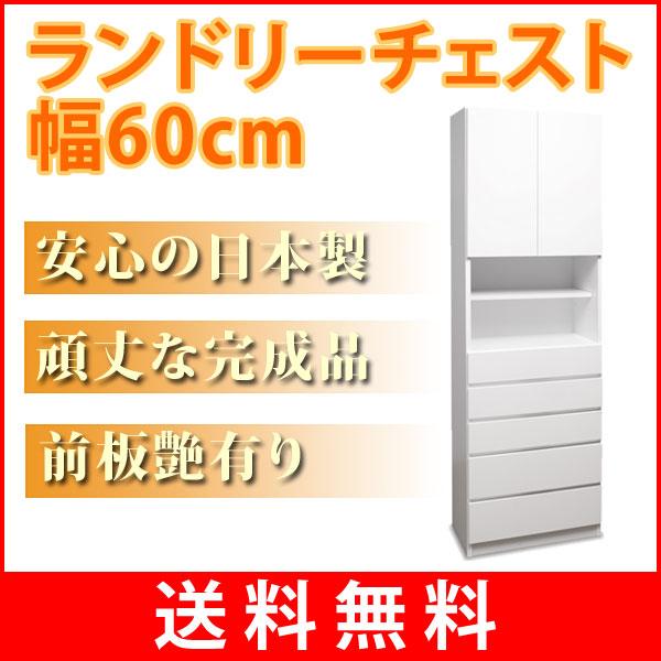 ランドリーチェスト 幅60cm ランドリーラック 幅60×奥行30×高さ179cm 【送料…...:i-office1:10052328