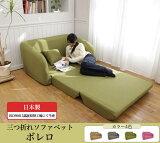 折三个沙发床无扣女上衣单人床折叠靠垫日本制沙发床沙发床沙发床低沙发 地板沙发 床垫布布[三つ折れソファベッド ボレロ シングルベッド 折りたたみ クッション 日本製 ソファーベッド ソファベット ソファーベット